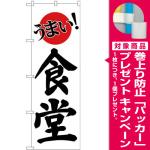 (新)のぼり旗 うまい!食堂 (SNB-3828) [プレゼント付]