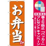 のぼり旗 お弁当 オレンジ (SNB-3829) [プレゼント付]