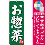 のぼり旗 お惣菜 グリーン (SNB-3830) [プレゼント付]