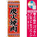 のぼり旗 韓国料理 炭火焼肉 (SNB-3833) [プレゼント付]