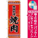 (新)のぼり旗 焼肉 韓国料理 (SNB-3834) [プレゼント付]