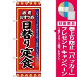 (新)のぼり旗 日替り定食 (SNB-3836) [プレゼント付]