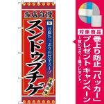 (新)のぼり旗 スンドゥブチゲ (SNB-3839) [プレゼント付]