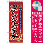 (新)のぼり旗 テンジャンチゲ (SNB-3840) [プレゼント付]