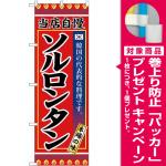 (新)のぼり旗 ソルロンタン (SNB-3844) [プレゼント付]