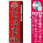 (新)のぼり旗 スンドゥブチゲ定食 (SNB-3850) [プレゼント付]