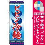 (新)のぼり旗 ビビン冷麺 (SNB-3857) [プレゼント付]