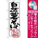 (新)のぼり旗 自然薯そば (SNB-3862) [プレゼント付]