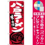 (新)のぼり旗 八戸ラーメン (SNB-3863) [プレゼント付]