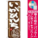 (新)のぼり旗 いがめんち (SNB-3864) [プレゼント付]