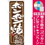 (新)のぼり旗 ポンポン焼 (SNB-3865) [プレゼント付]