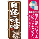 (新)のぼり旗 貝焼き味噌 (SNB-3867) [プレゼント付]
