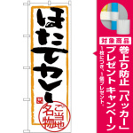 (新)のぼり旗 ほたてカレー (SNB-3868) [プレゼント付]