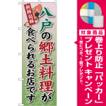 (新)のぼり旗 八戸の郷土料理が (SNB-3869) [プレゼント付]