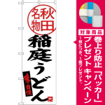 (新)のぼり旗 稲庭うどん 秋田名物 (SNB-3873) [プレゼント付]