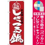 (新)のぼり旗 しょっつる鍋 (SNB-3874) [プレゼント付]
