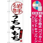 (新)のぼり旗 うちわもち 岩手名物 (SNB-3877) [プレゼント付]