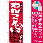 (新)のぼり旗 わんこそば (SNB-3879) [プレゼント付]