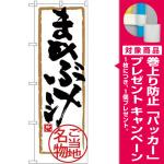 (新)のぼり旗 まめぶ汁 (SNB-3882) [プレゼント付]