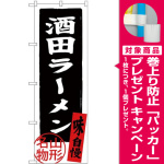 (新)のぼり旗 酒田ラーメン 山形名物 (SNB-3885) [プレゼント付]