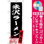 (新)のぼり旗 米沢ラーメン 山形名物 (SNB-3886) [プレゼント付]