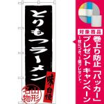 (新)のぼり旗 とりもつラーメン 山形名物 (SNB-3887) [プレゼント付]