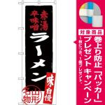 (新)のぼり旗 赤湯辛味噌ラーメン (SNB-3892) [プレゼント付]