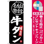 (新)のぼり旗 牛タン 仙台名物 (SNB-3893) [プレゼント付]