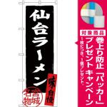 (新)のぼり旗 仙台ラーメン (SNB-3896) [プレゼント付]