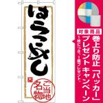 (新)のぼり旗 はらこめし (SNB-3897) [プレゼント付]