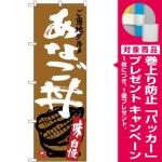 (新)のぼり旗 あなご丼 (SNB-3898) [プレゼント付]