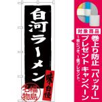 (新)のぼり旗 白河ラーメン 福島名物 (SNB-3902) [プレゼント付]