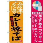 (新)のぼり旗 カレー焼そば 会津名物 (SNB-3904) [プレゼント付]