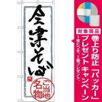 (新)のぼり旗 会津そば (SNB-3905) [プレゼント付]