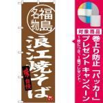 (新)のぼり旗 浪江焼そば 福島名物 (SNB-3907) [プレゼント付]