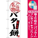 (新)のぼり旗 バター餅 (SNB-3909) [プレゼント付]