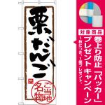 (新)のぼり旗 栗だんご (SNB-3910) [プレゼント付]