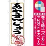 (新)のぼり旗 あわまんじゅう (SNB-3911) [プレゼント付]