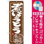 (新)のぼり旗 煮ほうとう (SNB-3913) [プレゼント付]