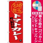 (新)のぼり旗 トマトカレー 埼玉名物 (SNB-3915) [プレゼント付]