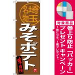 (新)のぼり旗 みそポテト 埼玉名物 (SNB-3916) [プレゼント付]