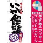 (新)のぼり旗 いが饅頭 (SNB-3917) [プレゼント付]