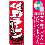 (新)のぼり旗 佐野ラーメン (SNB-3920) [プレゼント付]