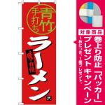 (新)のぼり旗 青竹ラーメン (SNB-3923) [プレゼント付]