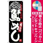 (新)のぼり旗 鮎めし (SNB-3928) [プレゼント付]