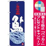 (新)のぼり旗 鮎 (SNB-3929) [プレゼント付]