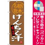 (新)のぼり旗 けんちん汁 栃木名物 (SNB-3932) [プレゼント付]