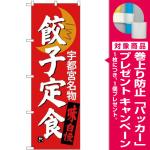 (新)のぼり旗 餃子定食 宇都宮名物 (SNB-3935) [プレゼント付]