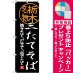 (新)のぼり旗 三たてそば (SNB-3939) [プレゼント付]