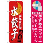 (新)のぼり旗 水餃子 宇都宮名物 (SNB-3941) [プレゼント付]